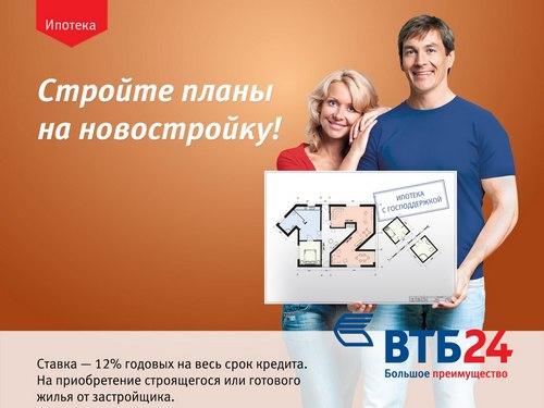 Изображение - Ипотека втб 24 с господдержкой ipoteka-s-gospodderzhkoj-vtb-24-2