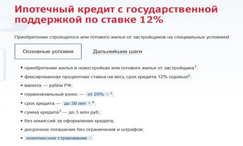 Изображение - Ипотека втб 24 с господдержкой ipoteka-s-gospodderzhkoj-vtb-24-3