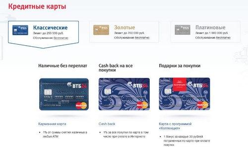 Изображение - Какой лимит у карты банка втб 24 neimennaya-karta-vtb-24-tarify-i-limity1