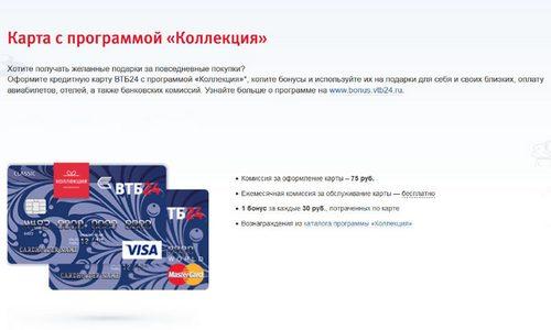 Изображение - Какой лимит у карты банка втб 24 neimennaya-karta-vtb-24-tarify-i-limity2