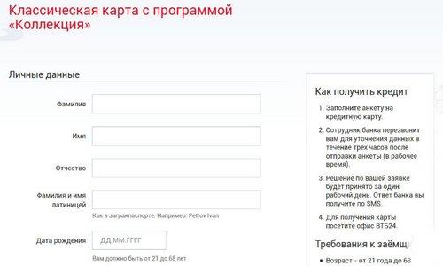 Изображение - Какой лимит у карты банка втб 24 neimennaya-karta-vtb-24-tarify-i-limity3