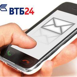 Изображение - Как отключить услугу смс оповещение втб 24 kak-otklyuchit-sms-opoveshhenie