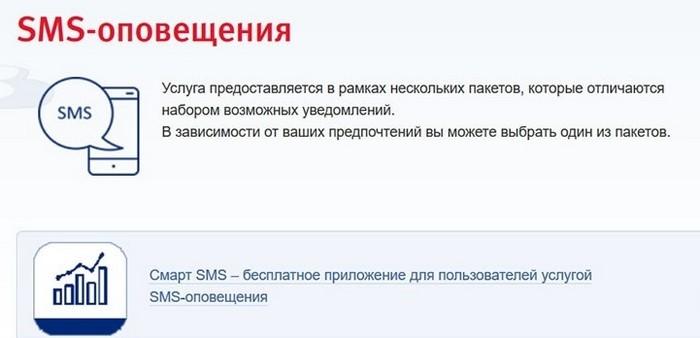 Изображение - Как отключить услугу смс оповещение втб 24 kak-otklyuchit-sms-opoveshhenie1