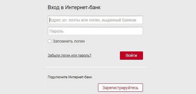 Изображение - Как получить логин и пароль для втб 24 онлайн kak-uznat-login-i-parol-cherez-internet2