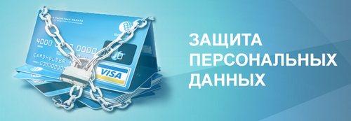Изображение - Телебанк втб 24 — защищенный режим подключения sistema-telebank-onlajn3