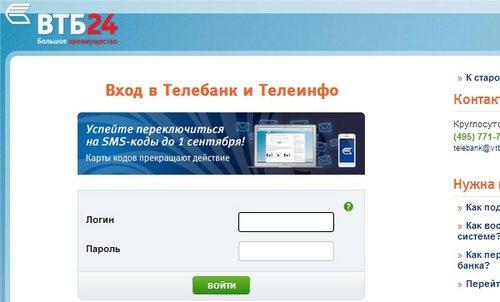 Изображение - Телебанк втб 24 — защищенный режим подключения sistema-telebank-onlajn4
