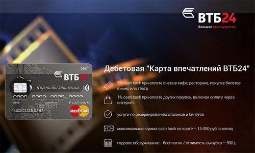 Изображение - Платиновая карта втб 24 условия platinovaya-karta3