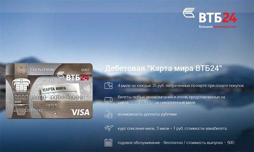 Изображение - Платиновая карта втб 24 условия platinovaya-karta4