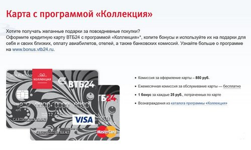Изображение - Платиновая карта втб 24 условия platinovaya-karta7
