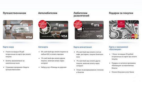 Изображение - Платиновая карта втб 24 условия platinovaya-karta8