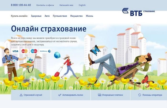 После оформления кредита можно отказаться от страховки втб24
