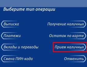Изображение - Как пополнить карту втб 24 kak-i-gde-popolnit-kartu-vtb24