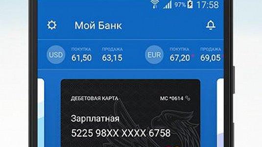 Изображение - Как подключить услугу мобильный банк от втб 24 kak-podkluchit-mobilniy-bank