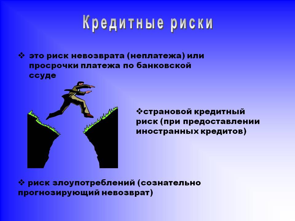 Кредит ВТБ банка